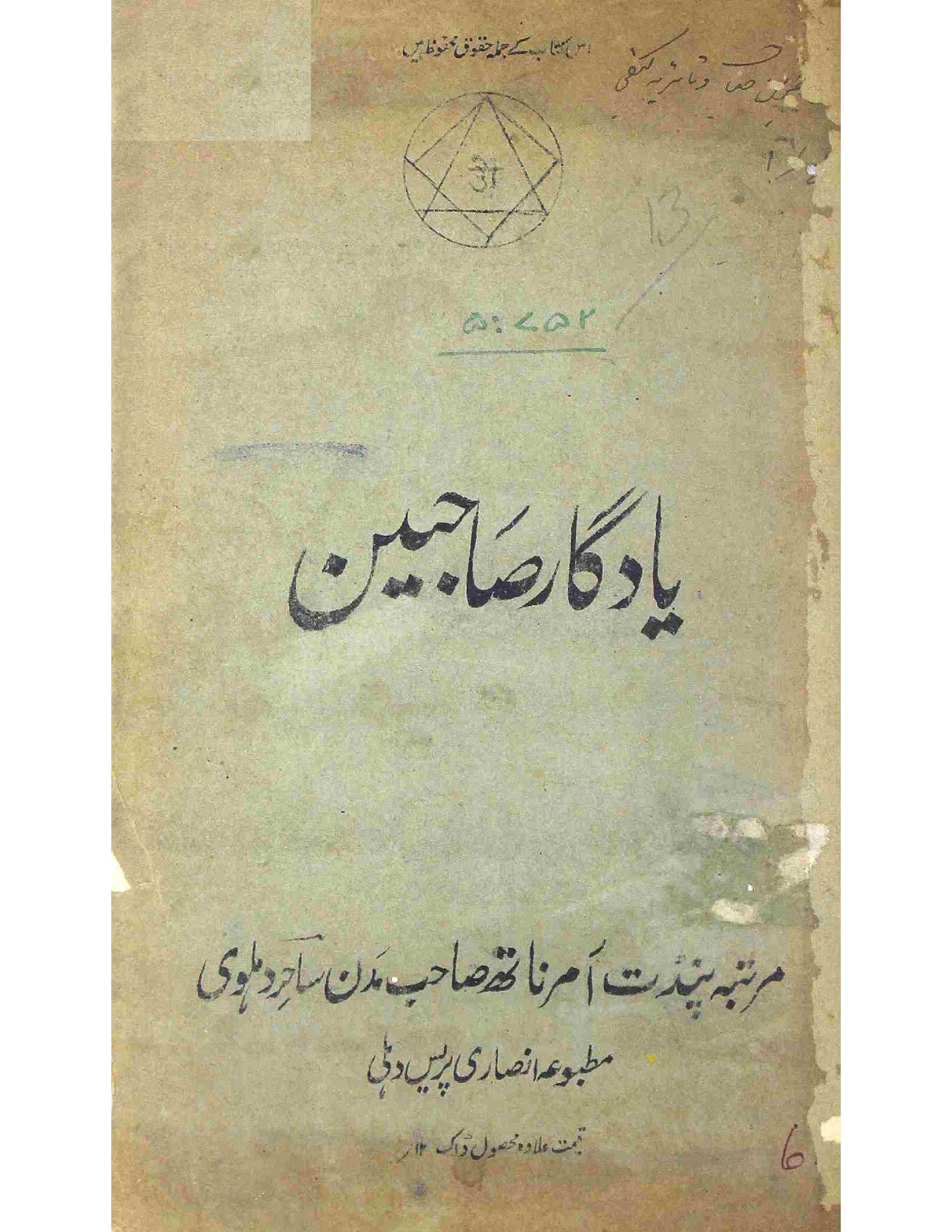 Yadgar-e-Sahibain