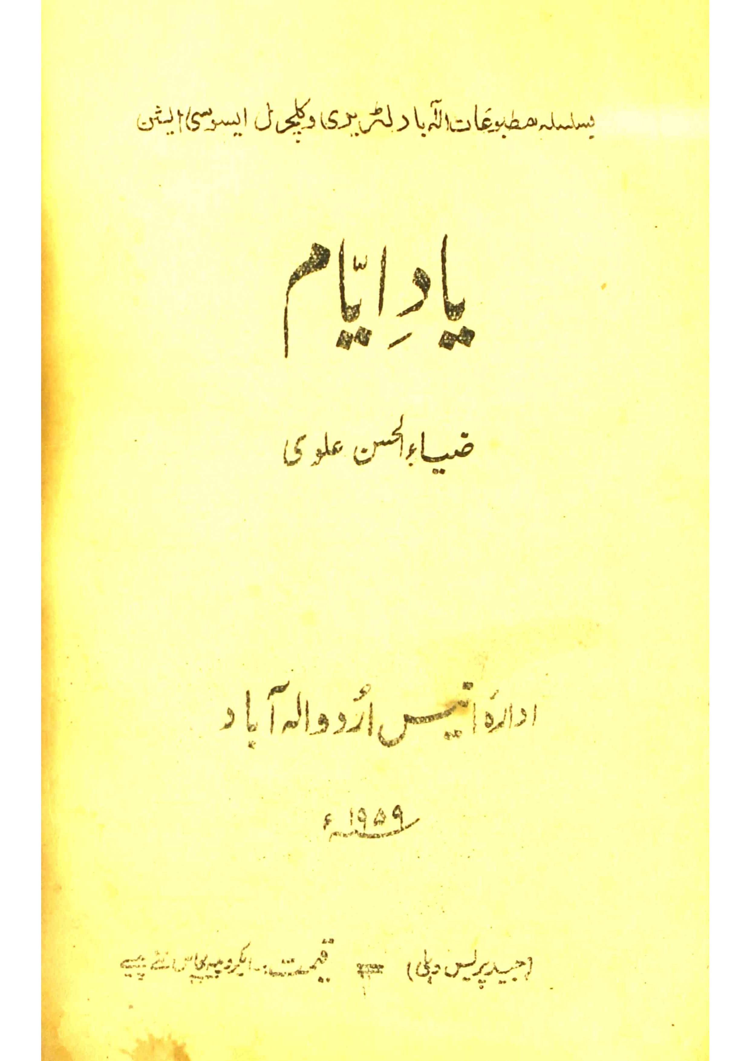 Yad-e-Ayyam