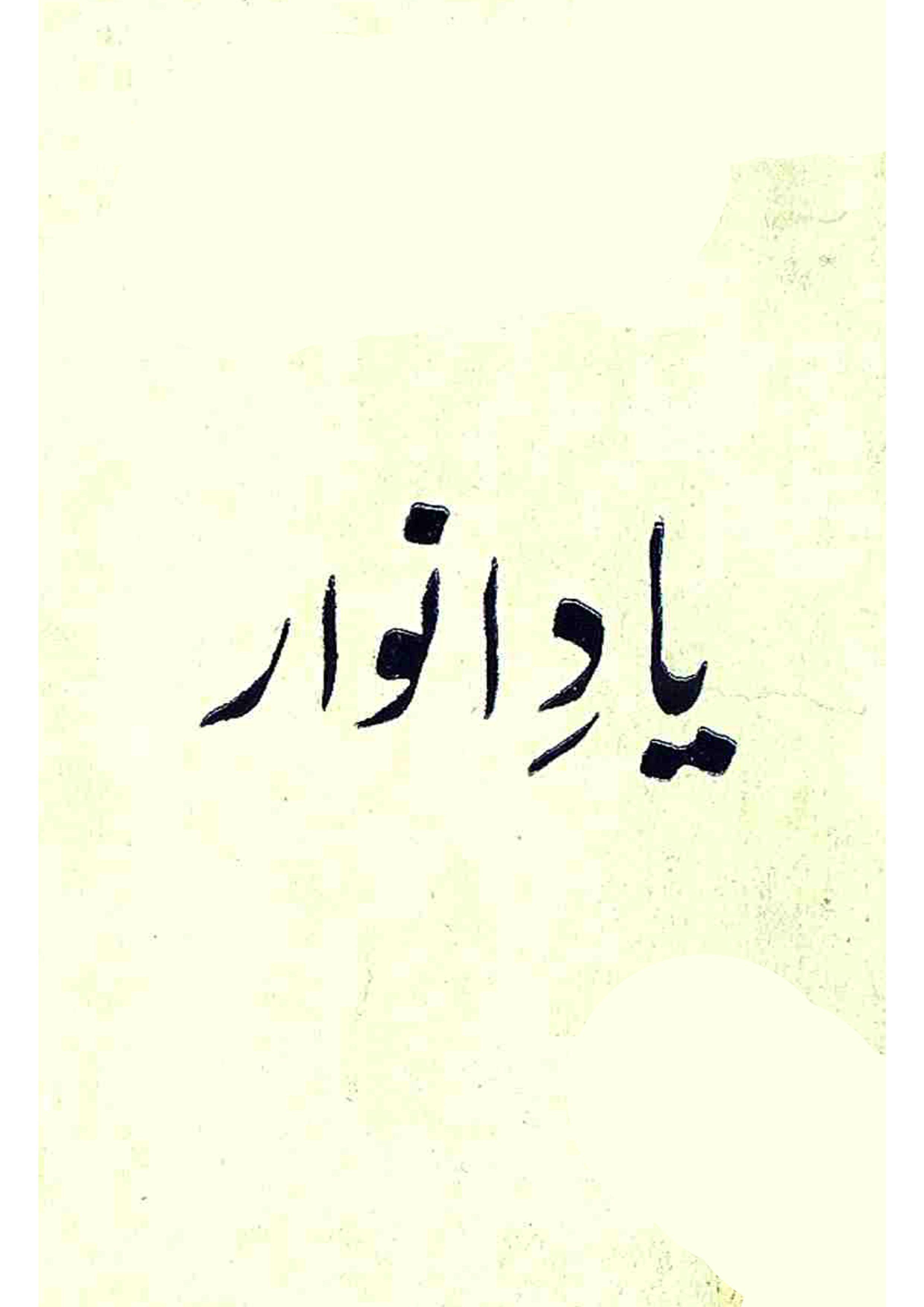 Yad-e-Anwaar