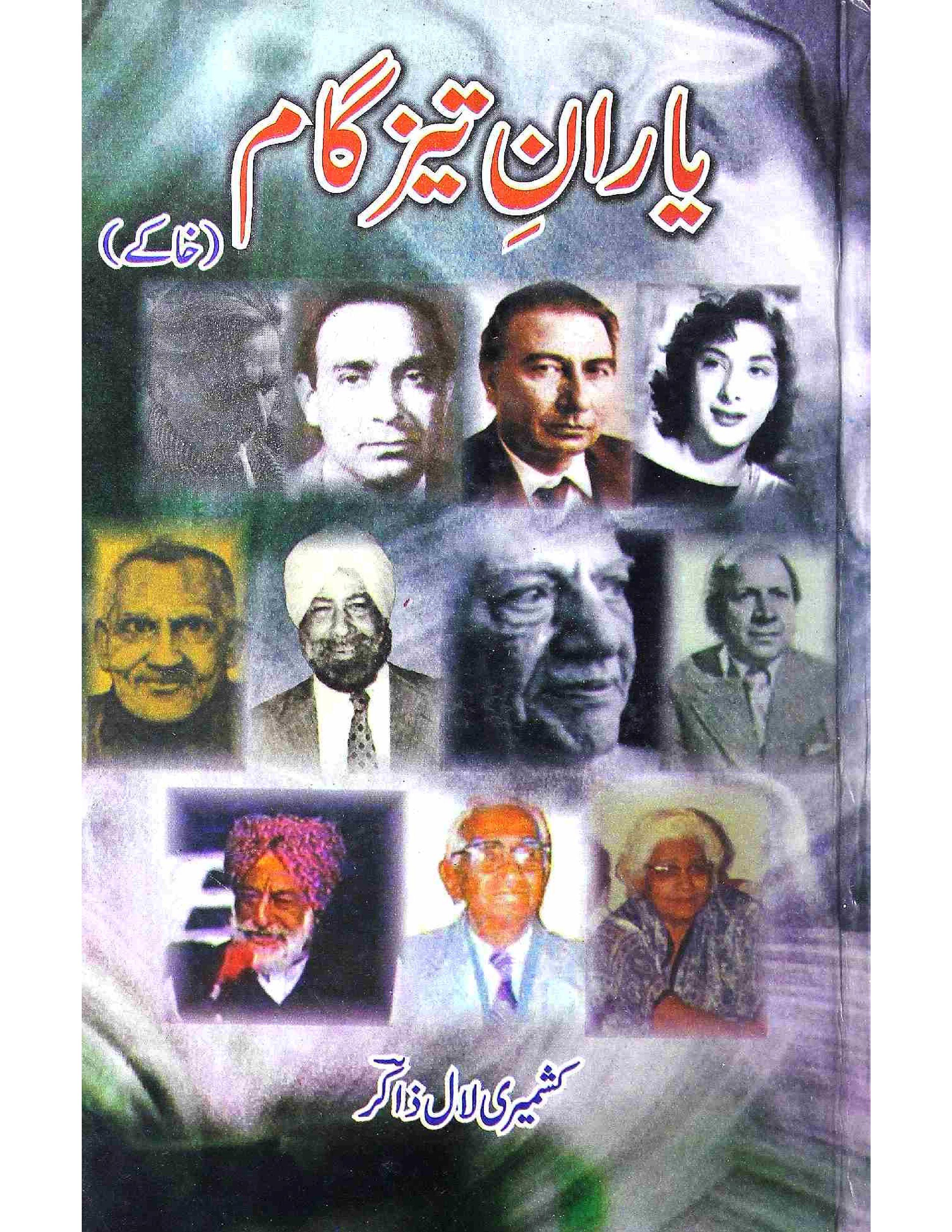 Yaran-e-Tezgaam