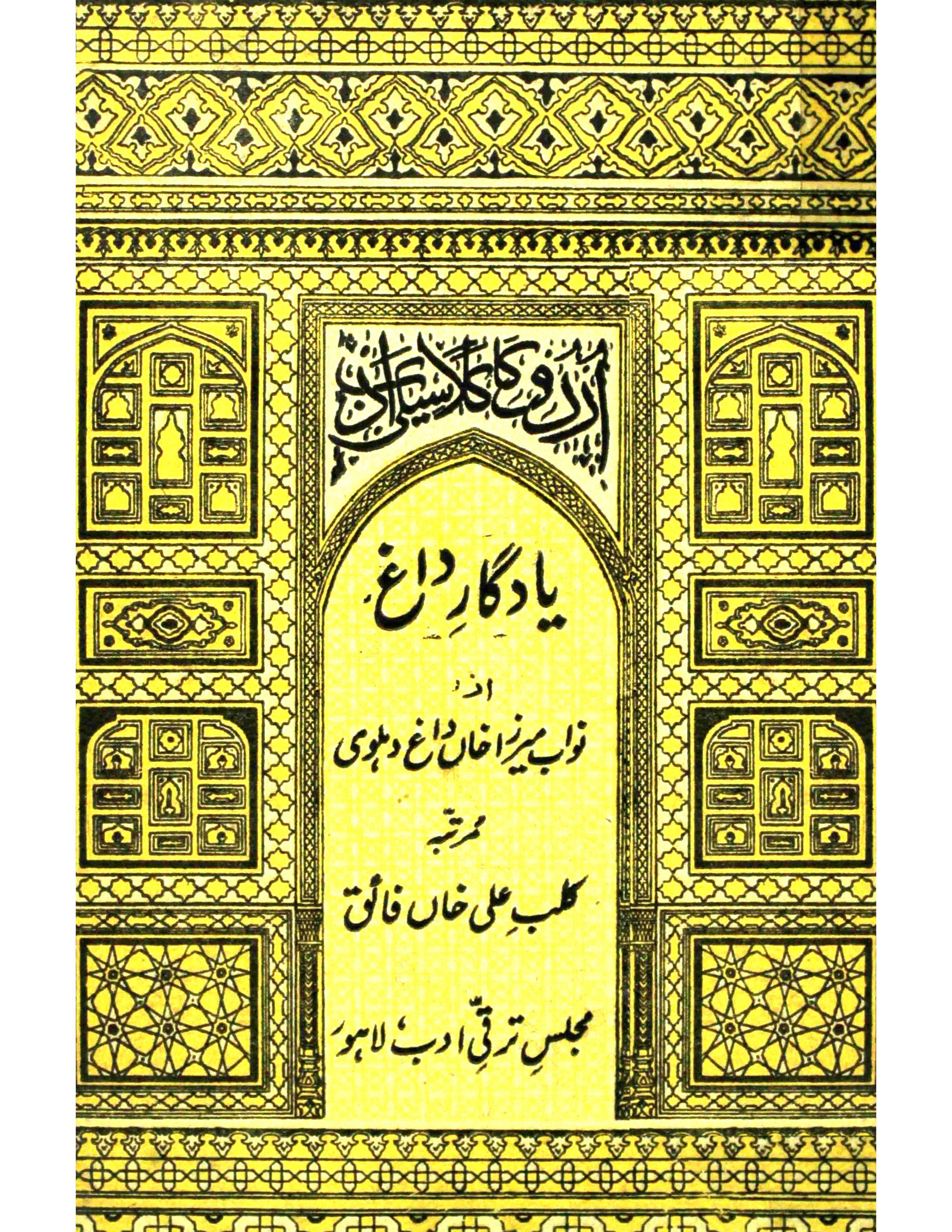 Yadgar-e-Dagh