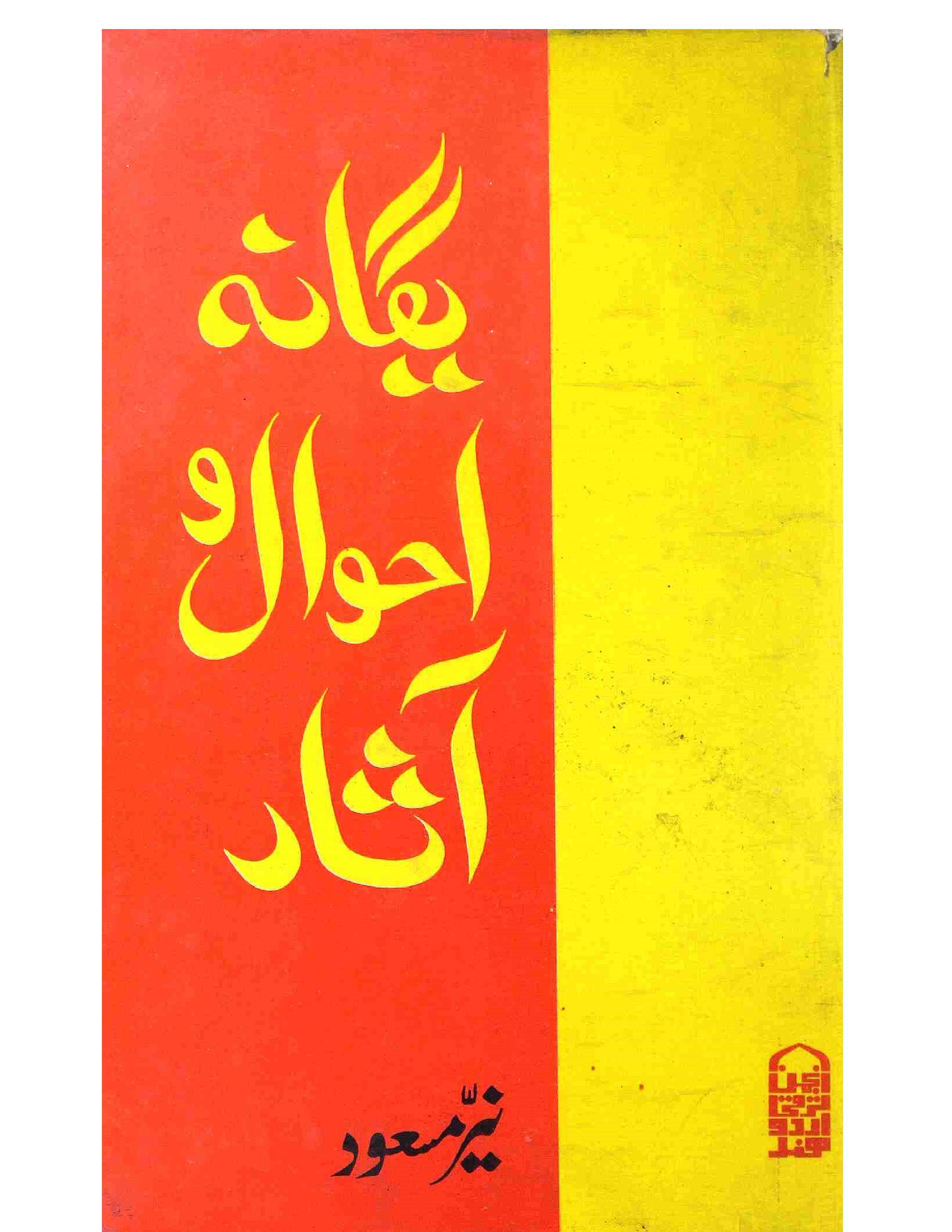 Yaganah Ahwal-o-Aasar