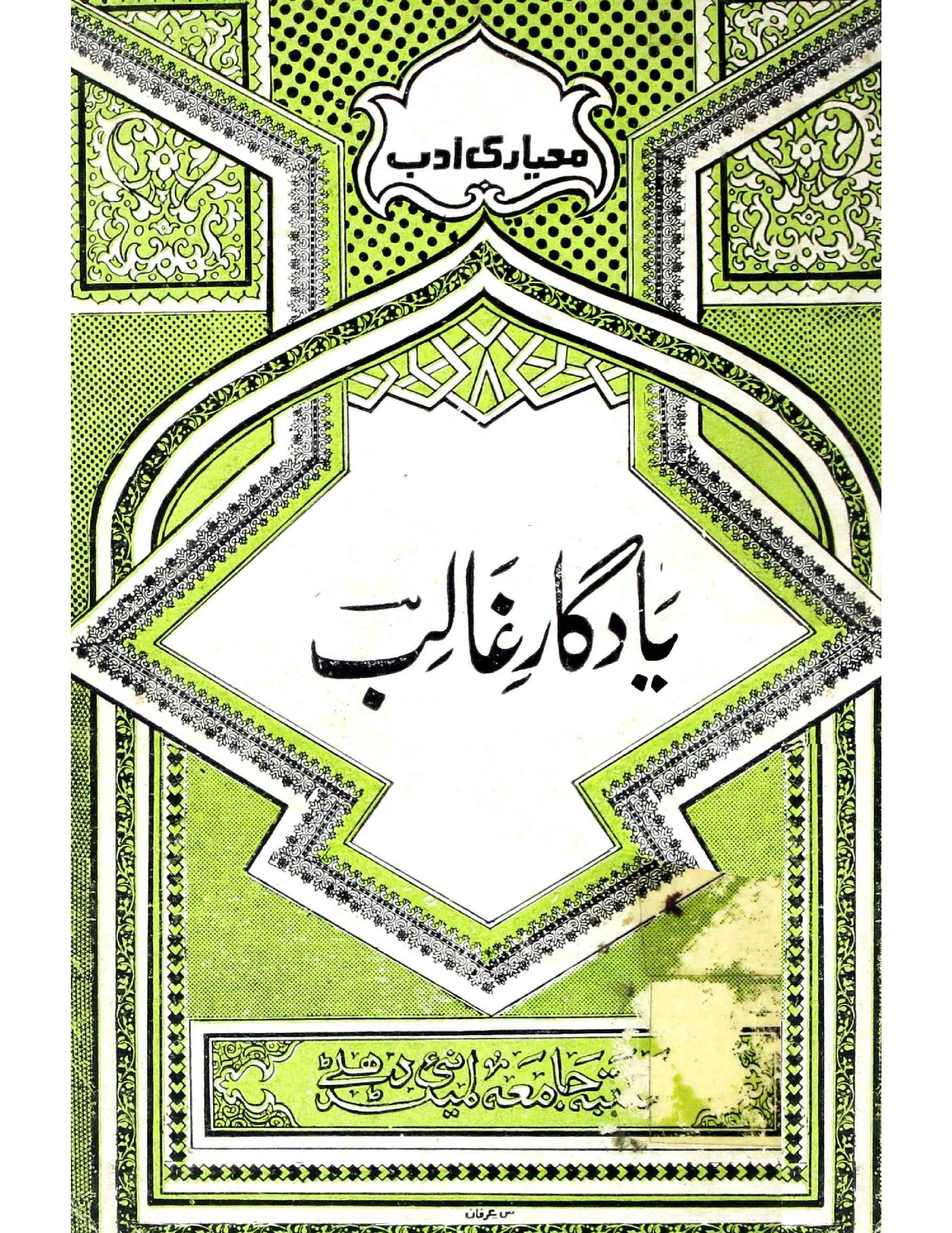Yadgar-e-Ghalib     Hissa Urdu