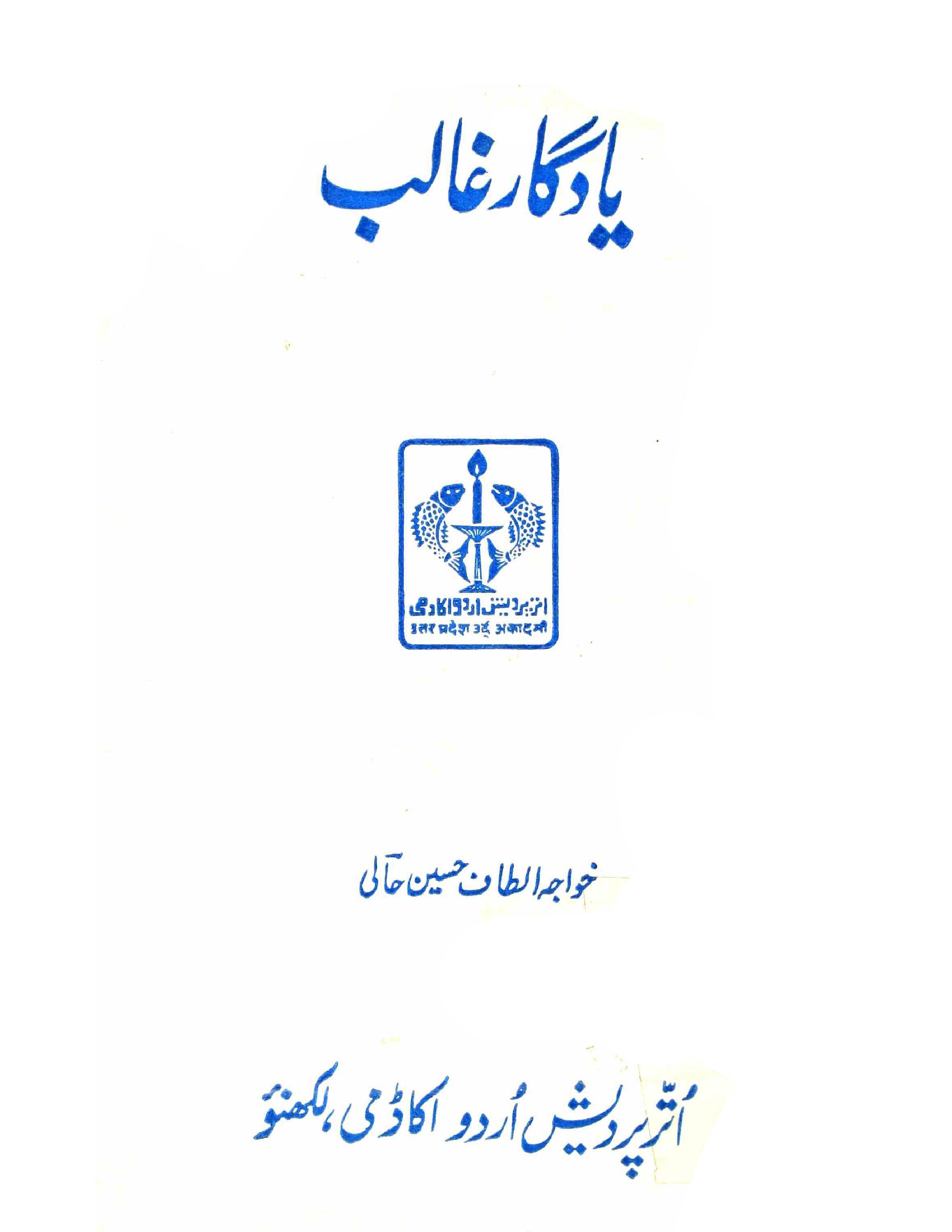 Yaadgaar-e-Ghalib